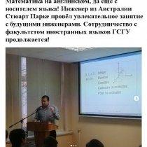 Математика на английском, да ещё с носителем языка!