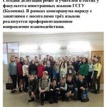 Сегодня делегация ребят и учителей в гостях у факультета иностранных языков ГСГУ (Коломна).
